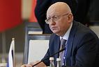 Постоянный представитель РФ при ООН Василий Небензя