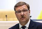 Председатель комитета Совета Федерации по международным делам Константин Косачев