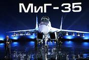 Вице-премьер РФ Дмитрий Рогозин во время презентации новейшего многоцелевого истребителя МиГ-35