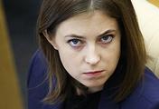 Заместитель председателя комитета Госдумы РФ по безопасности и противодействию коррупции Наталья Поклонская