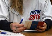 Сбор подписей в поддержку выдвижения Владимира Путина на президентских выборах 2018 года