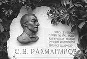 Мемориальная доска на доме Сергея Рахманинова в Ивановке