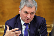 Cпикер Госдумы РФ Вячеслав Володин