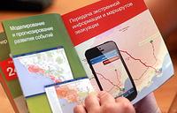"""На презентации мобильного приложения """"Зарубежный помощник"""" для содействия российским туристам в чрезвычайных и кризисных ситуациях"""