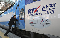 Скоростной поезд Корейской скоростной железной дороги, связывающий аэропорт Инчхон с городами Пхенчхан и Каннын, в которых пройдут XXIII Зимние Олимпийские игры
