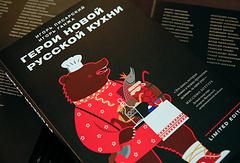 """Книга """"Герои новой русской кухни"""""""