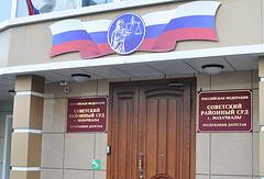 Здание Советского районого суда в Махачкале