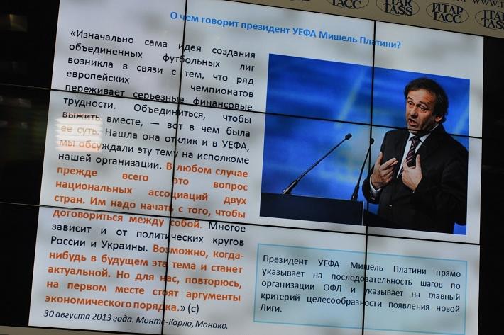 Президент УЕФА Мишель Платини об ОФЛ