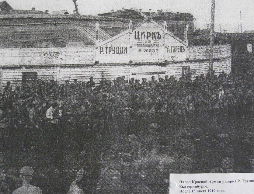 Парад Красной армии у цирка Р.Труцци в Екатеринбурге. После 15 июля 1919 года