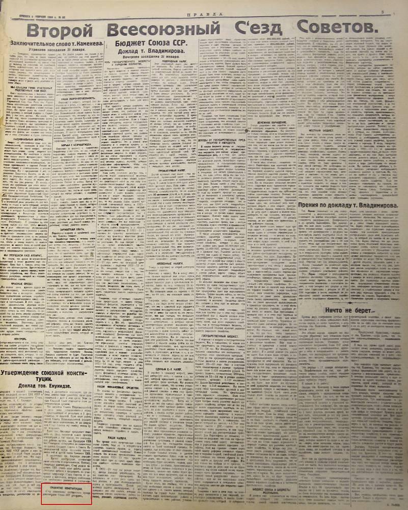 """Первая публикация в """"Правде"""" 2 февраля 1924 года"""