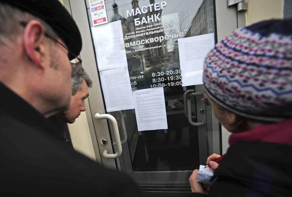Чистки банковского сектора: с июня, когда ЦБ РФ возглавила Эльвира Набиуллина, отозваны лицензии у 27 банков