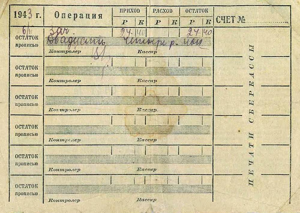 Расходный  кассовый  ордер. 1943 г.