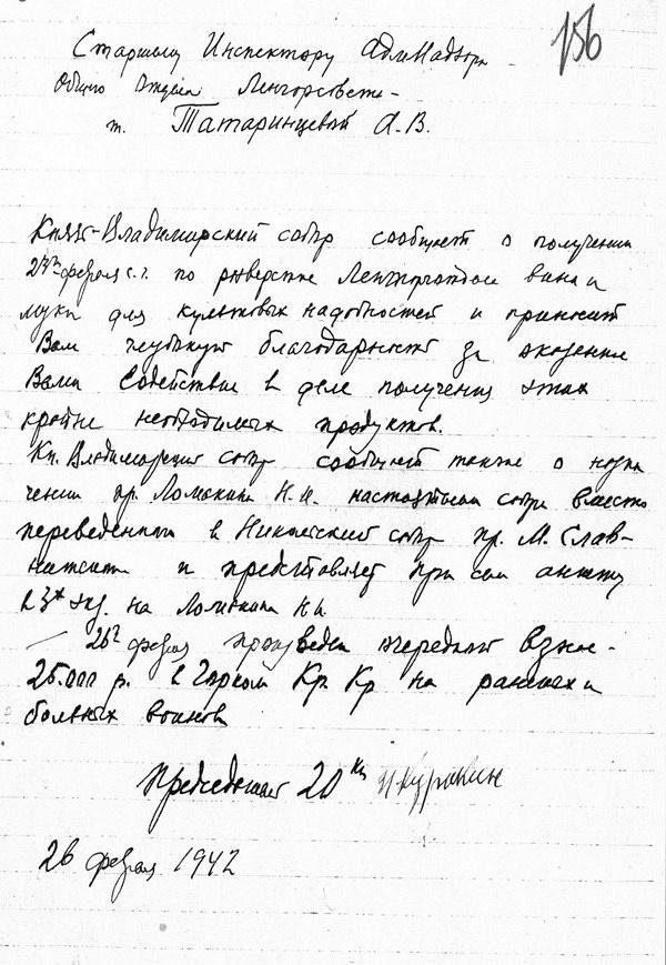 Письмо  старшему инспектору Татаринцевой А.В. 26 февраля 1942 года.