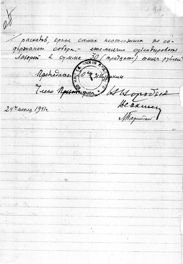 Заявление председателю Ленсовета от Президиума Двадцатки Князь-Владимирского собора о желании открыть в тылу )лазарет для раненых и больных воинов. 27 июля 1941 года.