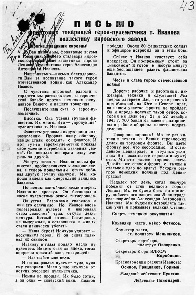 Письмо с фронта о сталеваре Александре Иванове.