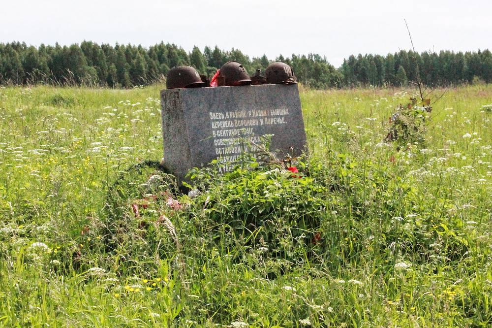 Памятник у бывшей деревни Поречье на берегу реки Назия, по которой  проходила линия фронта.