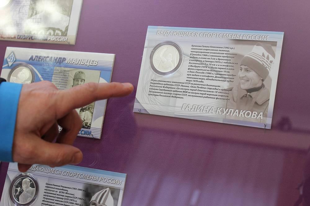 Памятная монета в честь четырехкратной олимпийской чемпионки по лыжным гонкам Галины Кулаковой