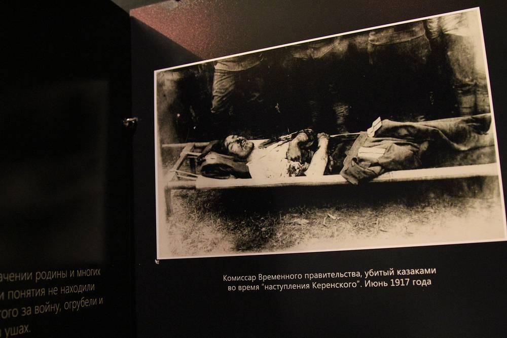 """Комиссар Временного правительства, убитый казаками во время """"наступления Керенского"""", 1917 год"""
