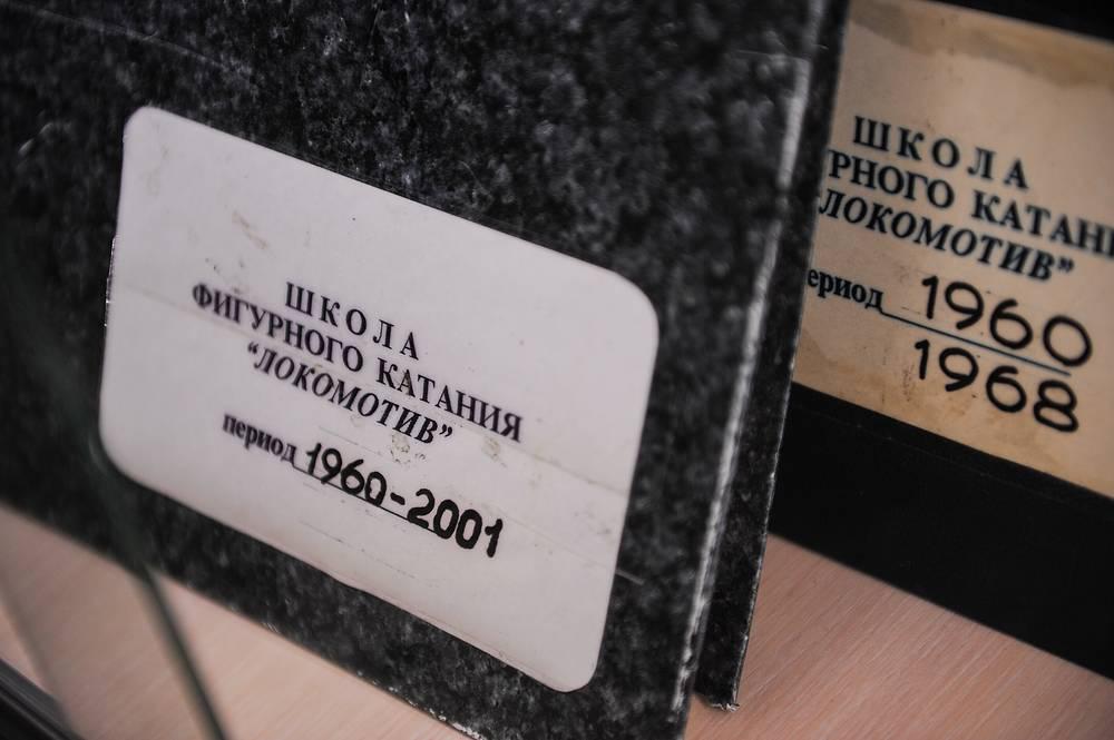 """ДЮСШ """"Локомотив"""", воспитавшая талантливых фигуристов, отметила тридцатилетний юбилей"""