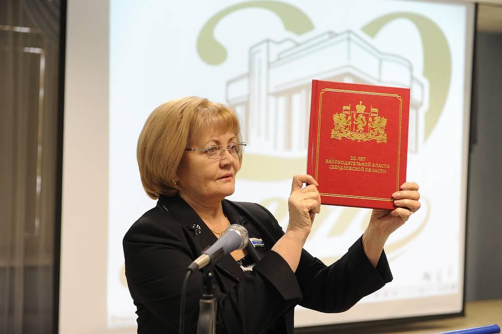 Председатель Свердловского областного Законодательного собрания Людмила Бабушкина
