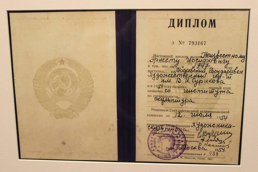 Диплом Института им. Сурикова, который окончил Эрнст Неизвестный. 1954 год