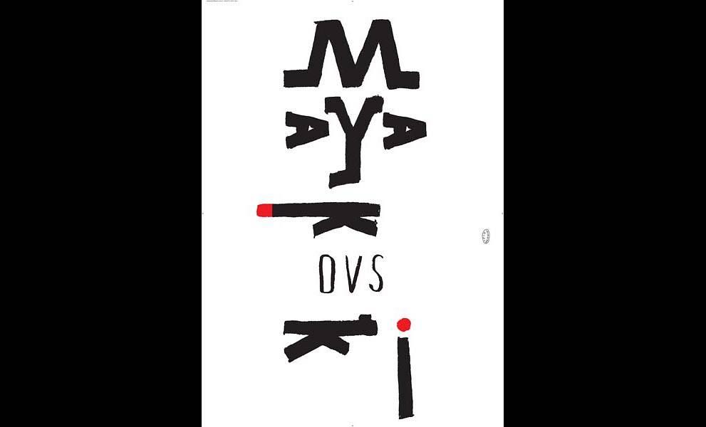"""Плакат с путешествующей выставки """"Маяковский 120"""". Лех Маевски, Польша"""