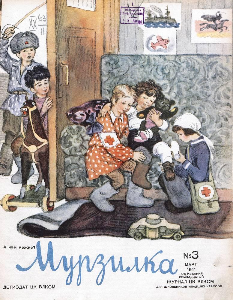 Обложка журнала за март 1941 года. Художник Андрей Брей