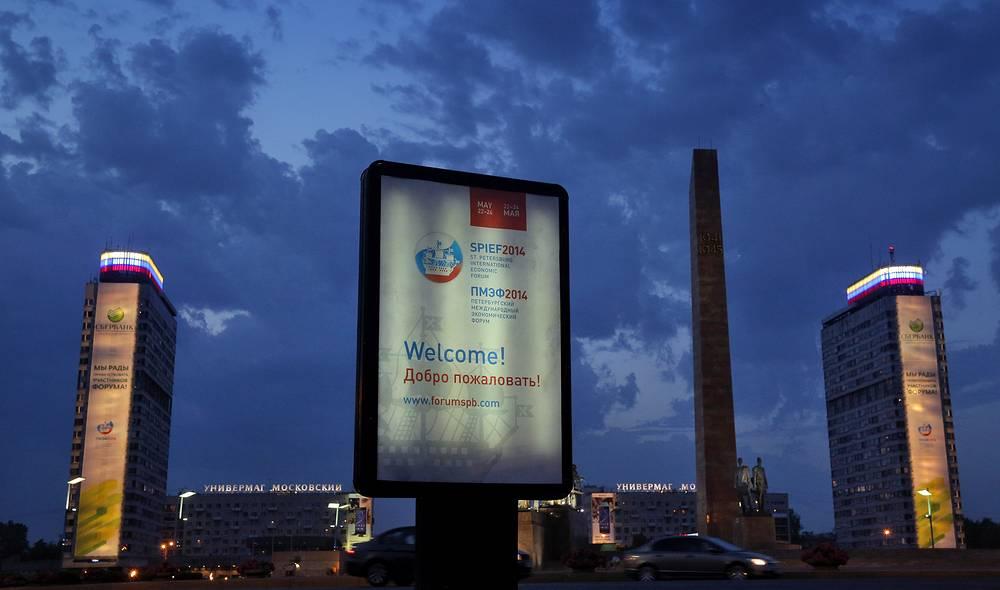Плакаты, информирующие о работе форума, развешаны по всему городу, в том числе на трассе, ведущей от аэропорта в центр