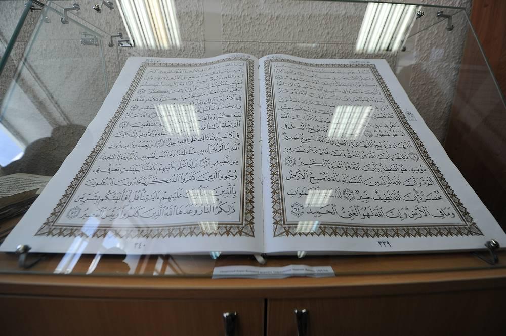 Священный Коран большого формата. Современное издание. Дамаск. 1983 год