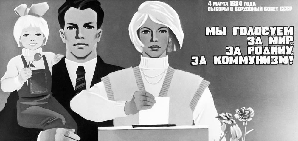 """Плакат художника И. Коминарца """"Мы голосуем за мир, за Родину, за коммунизм!"""". Выборы в Верховный Совет СССР, 1984 год"""