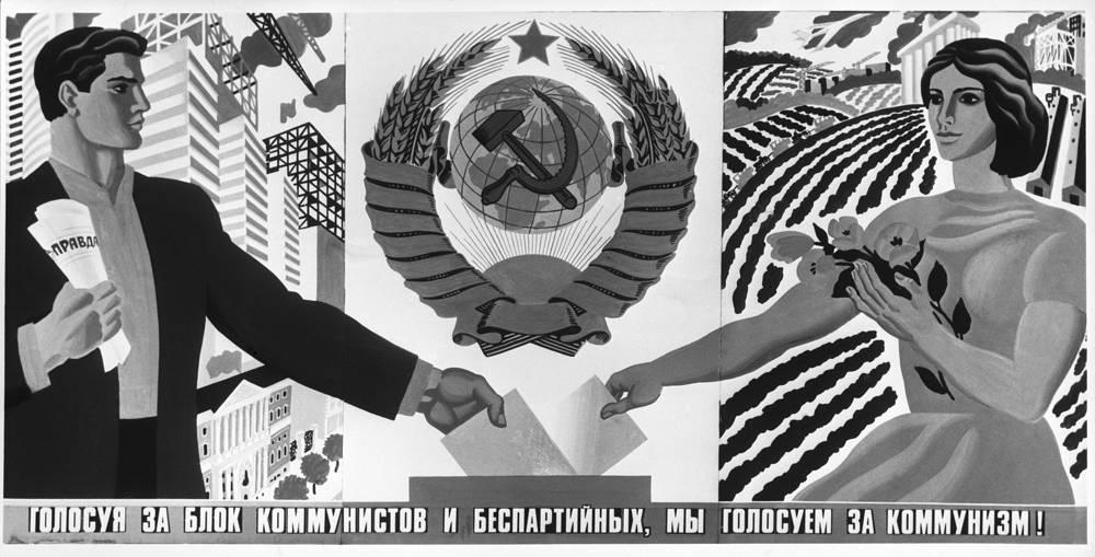 """Плакат художника Мирона Лукьянова """"Голосуя за блок коммунистов и беспартийных, мы голосуем за коммунизм!"""". Выборы Верховного Совета РСФСР, 1978 год"""