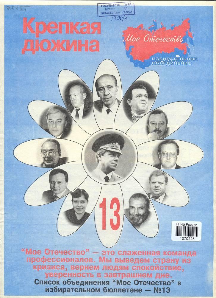 """Общественное объединение """"Мое Отечество"""". Левоцентристская умеренно-оппозиционная организация. Лидер - Виктор Мишин. Создана в марте 1995 года"""