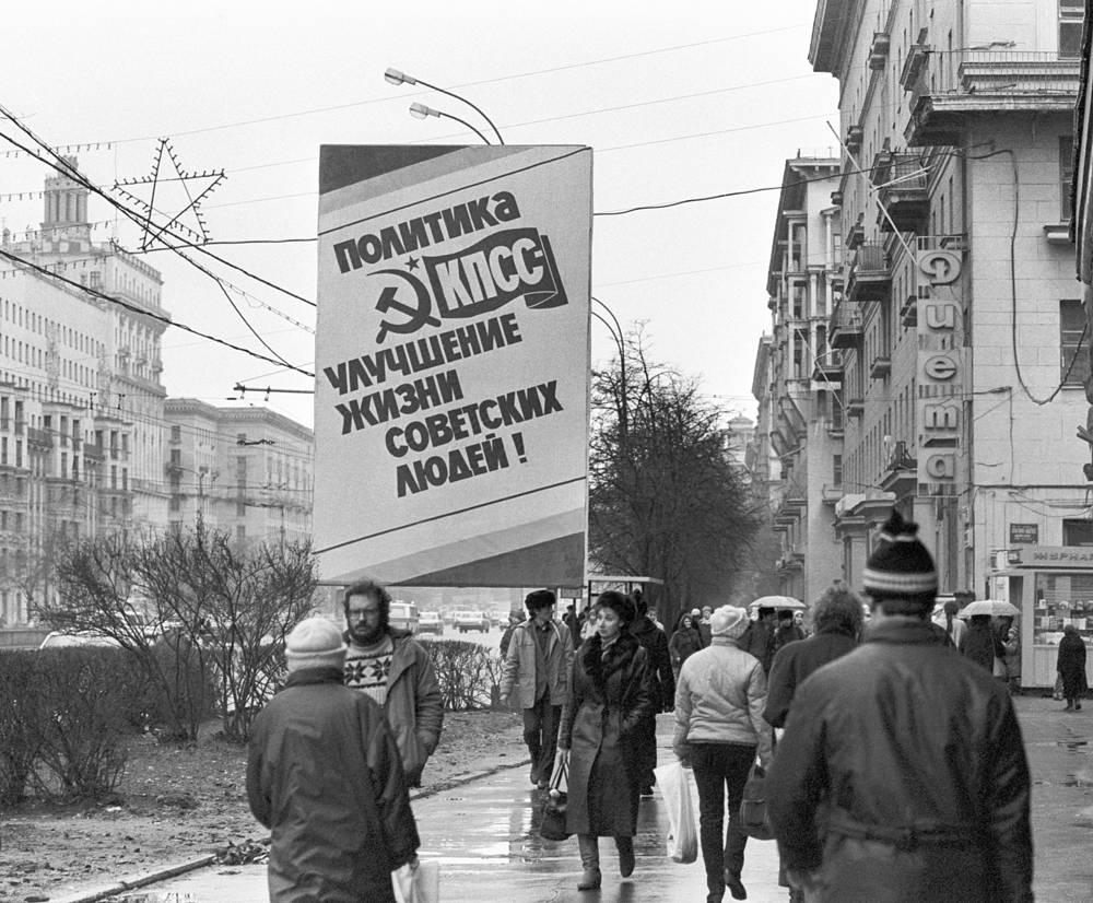Предвыборные транспаранты на улицах Москвы, 1989 год. 26 марта - 21 мая 1989 года прошли выборы народных депутатов СССР, нового высшего органа власти, который был создан для замены Верховного Совета СССР. Съезд состоял из 2250 депутатов, избиравшихся сроком на пять лет. Самораспустился во время распада СССР в сентябре 1991 года