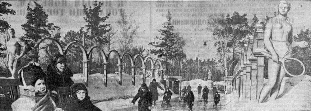 В саду имени Сталина, 1941 год