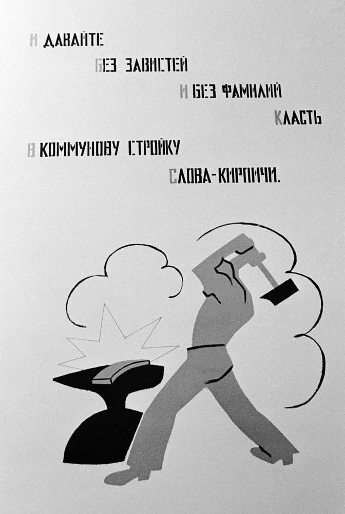 """Владимир Маяковский нарисовал, по разным данным, от 400 до 500 плакатов, а для 90% всех """"Окон"""" сочинил тексты. Один из плакатов """"Окон РОСТА"""", созданный поэтом"""