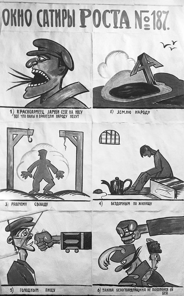 """За исключением первых, нарисованных от руки, плакаты тиражировались с помощью трафарета и распространялись в Москве, а впоследствии и в других городах страны. Плакат """"Окна сатиры РОСТА"""" работы Владимира Маяковского, 1920 год"""