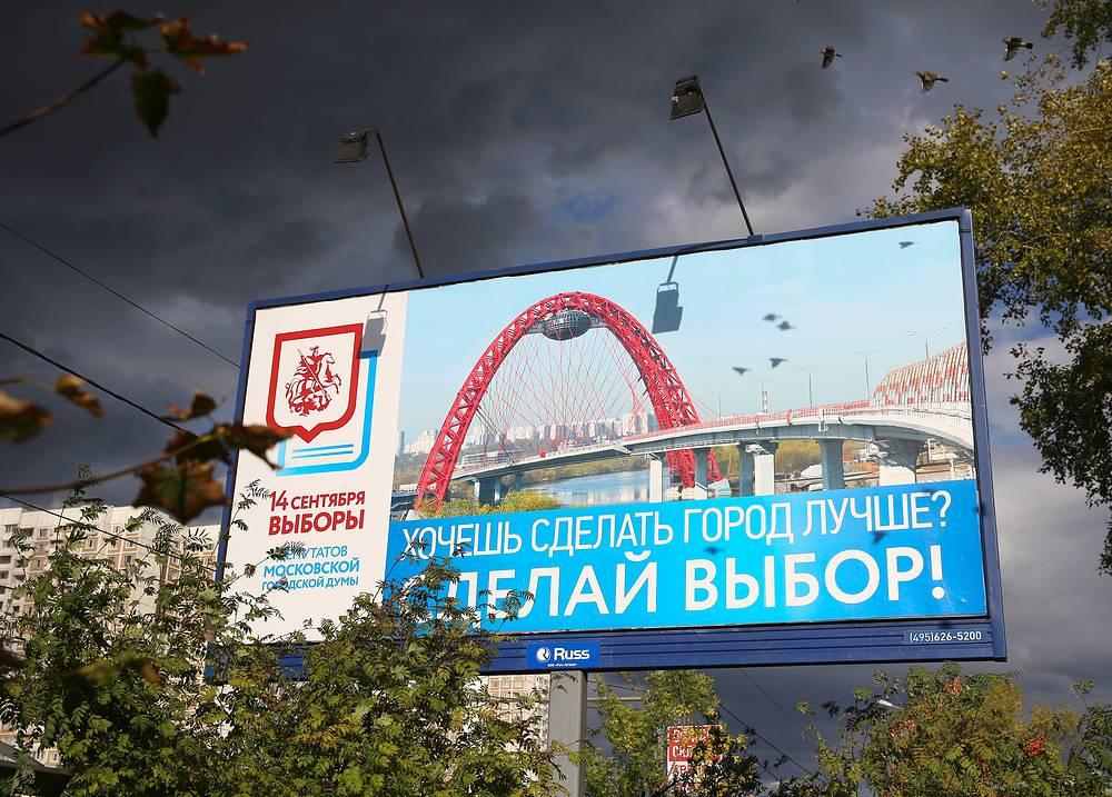 Предвыборная агитация к предстоящим выборам депутатов Мосгордумы