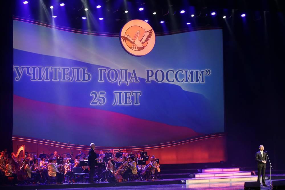 """Церемония """"Учитель года России-2014"""""""
