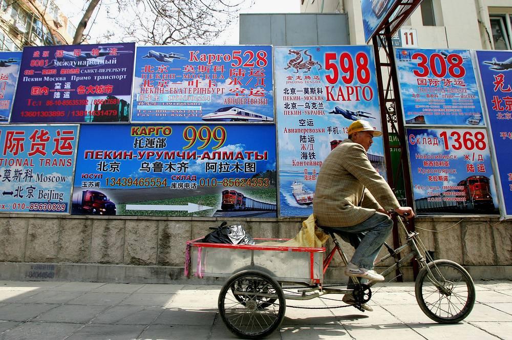 РФ занимает девятое место среди основных торговых партнеров КНР. С 2000-х годов объем торговли России и Китая вырос более чем в десять раз, с $8 млрд до $89,2 млрд. В 2015 году страны планируют выйти на показатель $100 млрд