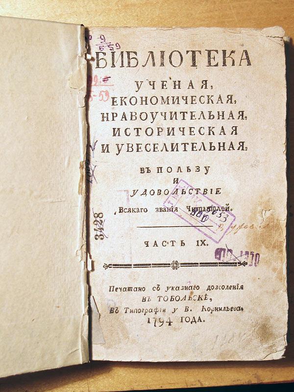 Журнал, изданный В.Я. Корнильевым. 1794 год