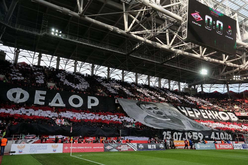 Перед матчем игроки и болельщики почтили минутой памяти легендарного спартаковца Федора Черенкова, который ушел из жизни на 56-м году в ночь на 4 октября
