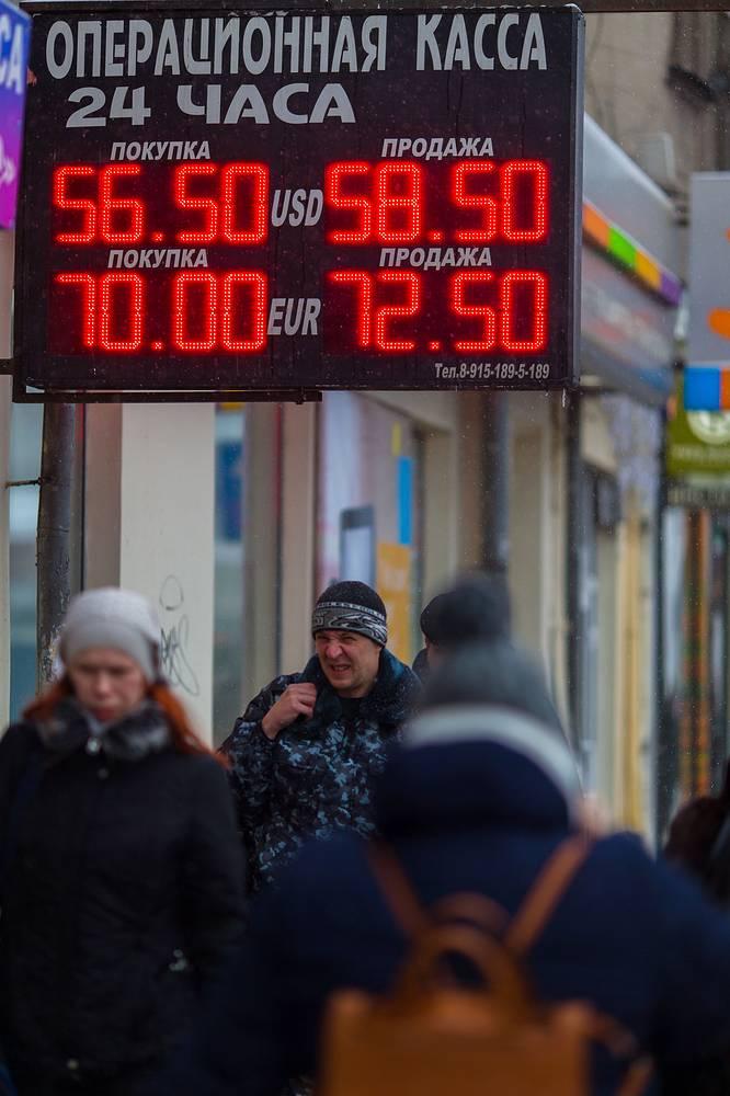После оглашения решения Банка России по ключевой ставке рубль ускорил падение: курс доллара поднялся до 57,5 руб., евро превысил 71 руб., обновив максимум