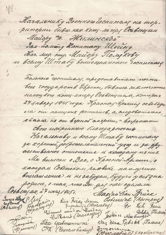 """Благодарственное  письмо от бывших узников  лагеря """"Освенцим""""  к  М.А.Жилинской"""