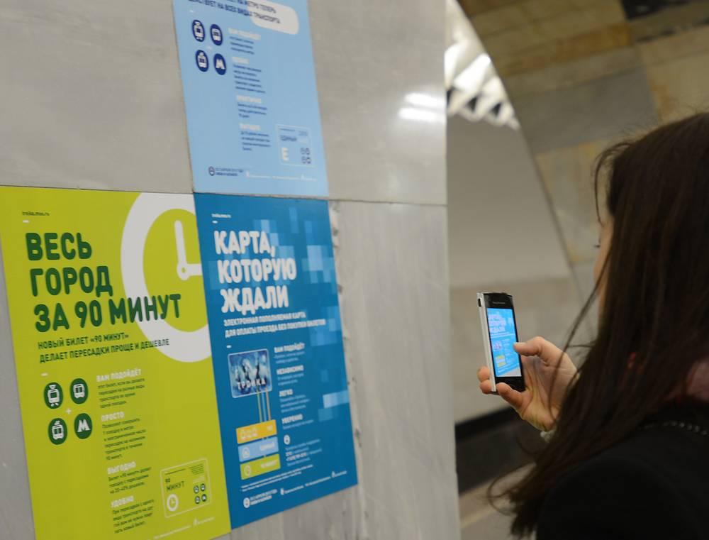Введение новых проездных билетов на общественный транспорт в Москве