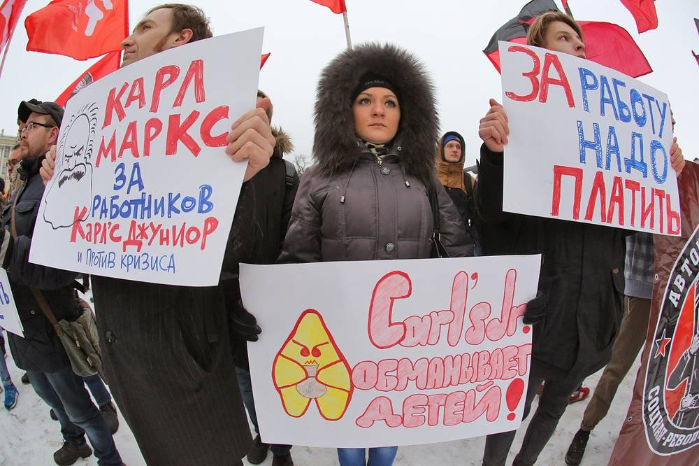 Митинг уволенных сотрудников сети ресторанов Carl's Jr. в Санкт-Петербурге