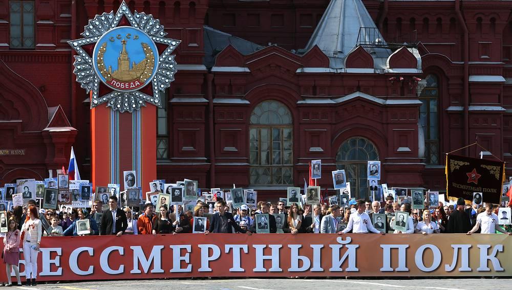 """Акция """"Бессмертный полк"""" в Москве"""