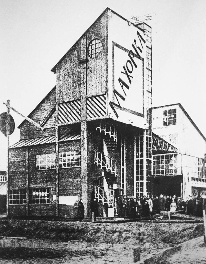 """Деревянный павильон """"Махорка"""" на 1-й Всероссийской сельскохозяйственной и кустарно-промышленной выставке в 1923 году в Москве. Это был один из самых первых примеров архитектуры советского авангарда и первая из реализованных построек Константина Мельникова"""