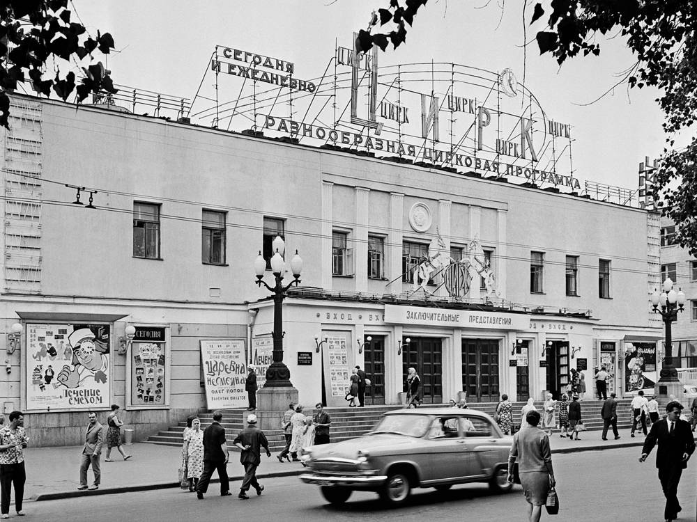 Здание цирка на Цветном бульваре, 1965 год