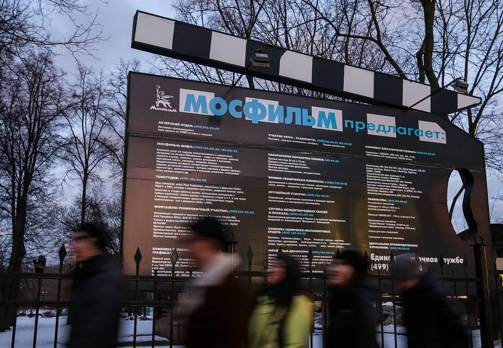 """У входа на """"Мосфильм"""""""
