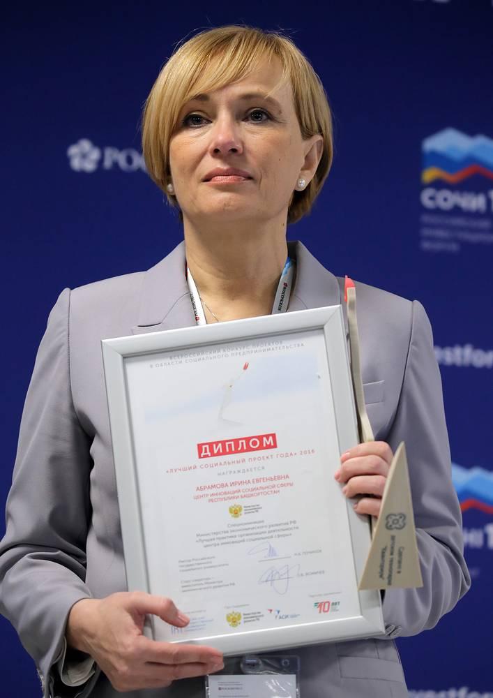 Директор Центра инноваций социальной сферы Республики Башкортостан Ирина Абрамова